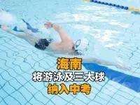 2022海南中考体育将增加游泳选考项目