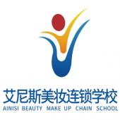 艾尼斯化妆学校官网