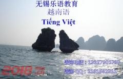 越南语秋季班