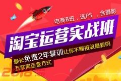上海浦东淘宝开店培训哪家好