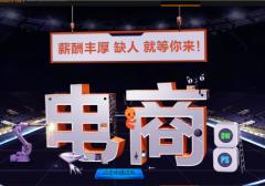 上海淘宝天猫网店运营培训,电商时代找我们让你不走弯路