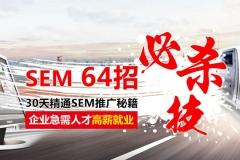 上海SEO培训班、SEO优化、SEM培训学校