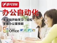 上海office培训全能学习、助您职场办公先人一步