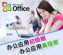 上海文秘文员培训班、办公自动化软件培训