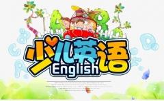 少儿英语辅导班 在线辅导班