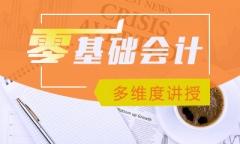 上海会计职称培训 初级 中级职称考试辅导班
