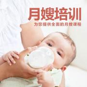 广州花都高级母婴护理(月嫂)班培训考证就业培训
