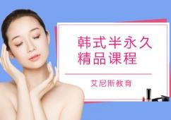 无锡专业纹绣学校韩式半永久1周培训课程定妆术精品班
