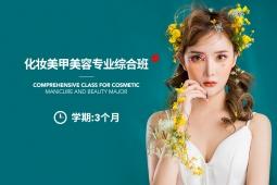 艾尼斯连锁学校专业化妆美甲美容课程常年招收学员