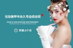 广州艾尼斯专业培训学校化妆美甲韩式半永久课程招收学员