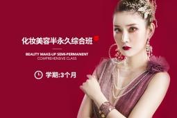 武汉专业形象设计培训学校-韩式半永久化妆美容培训招学员