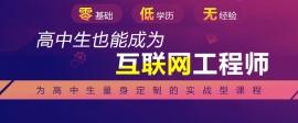 北大青鸟高中生特招班 高中IT实战培训班课程