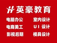 苏州模具设计培训,UG钣金SW设计,CAD制图培训