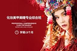 上海哪里有学习形象设计的学校?专业化妆课程招学员