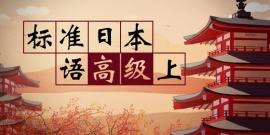 银川日语线上辅导班_高级日语一对一课程报名